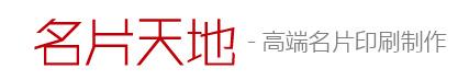 上海名片印刷|名片制作|专色名片印制|烫金名片印刷|名片加急快印|名片加急印刷